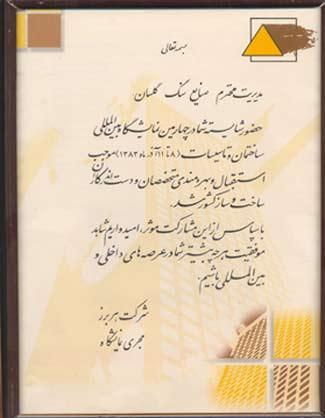 خرید سنگ از بهترین و بزرگترین فروشگاه سنگ جدید و نوین ، کارخانه و کارگاه سنگ گلسان اصفهان ، تهران